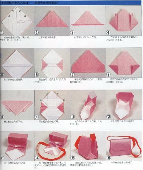 Оригами схема Сумочка