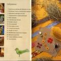 Игрушки из сена - содержание