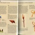 Игрушки из сена - Базовый курс 2