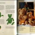 Игрушки из сена - Медведь