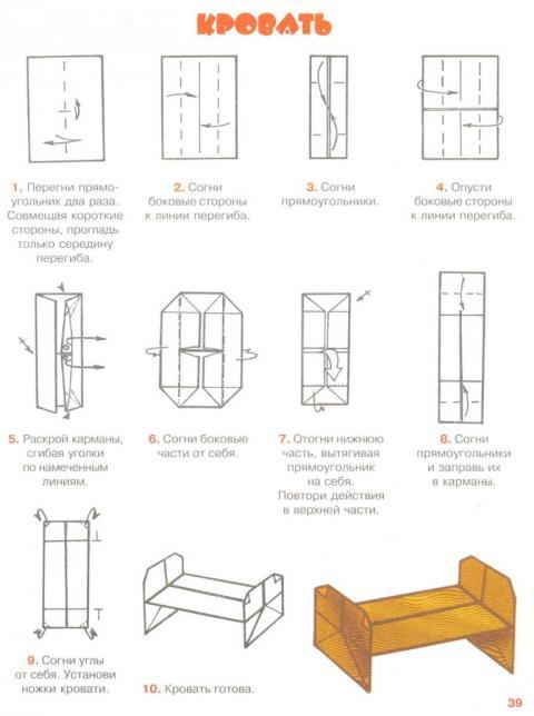 Как сделать кровать кукле из бумаги