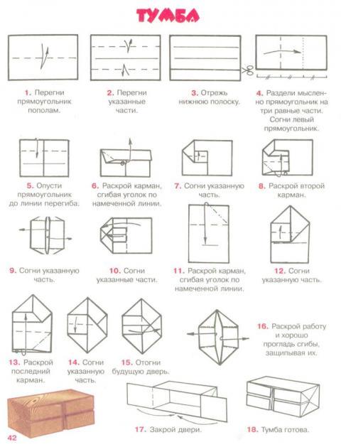 Шкаф из бумаги своими руками схема