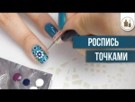 Embedded thumbnail for Роспись точками. Маникюр в домашних условиях