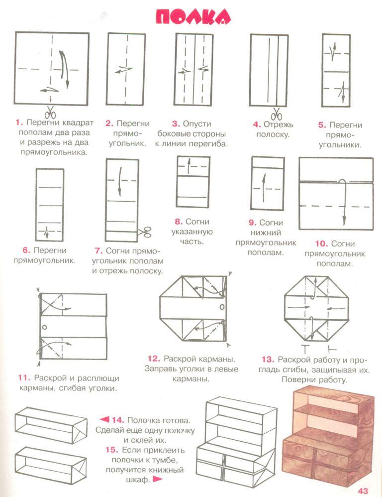 Как сделать оригами шкаф для кукол